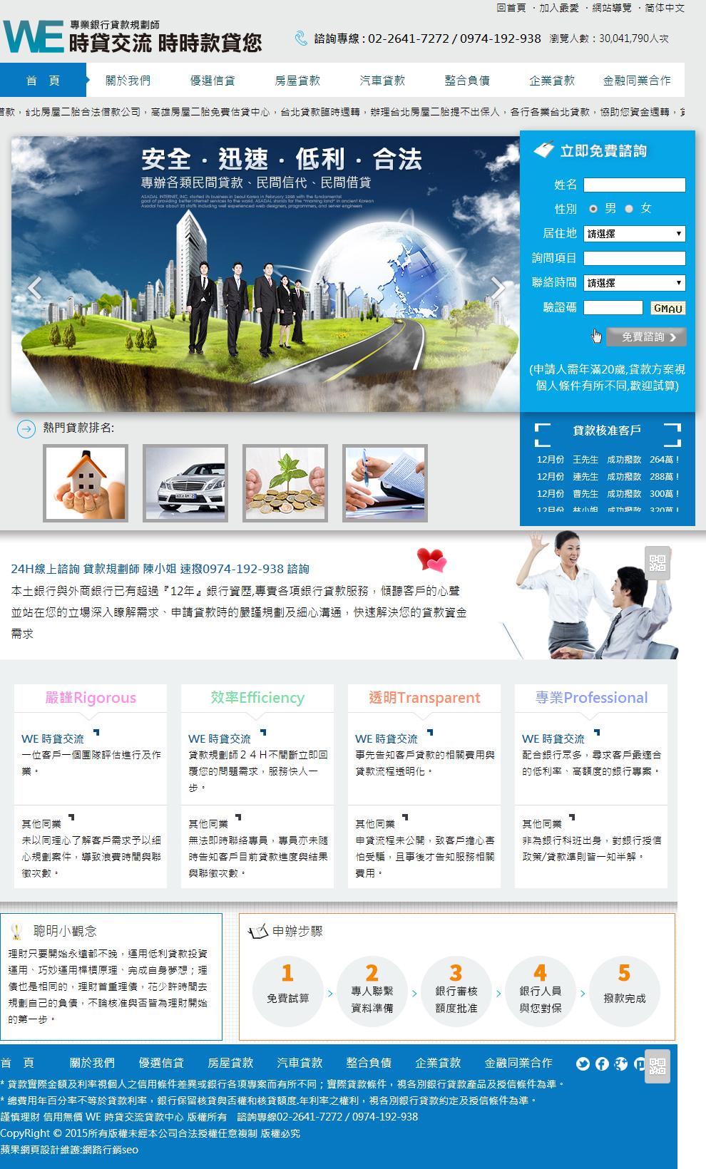 時貸交流貸款網頁設計
