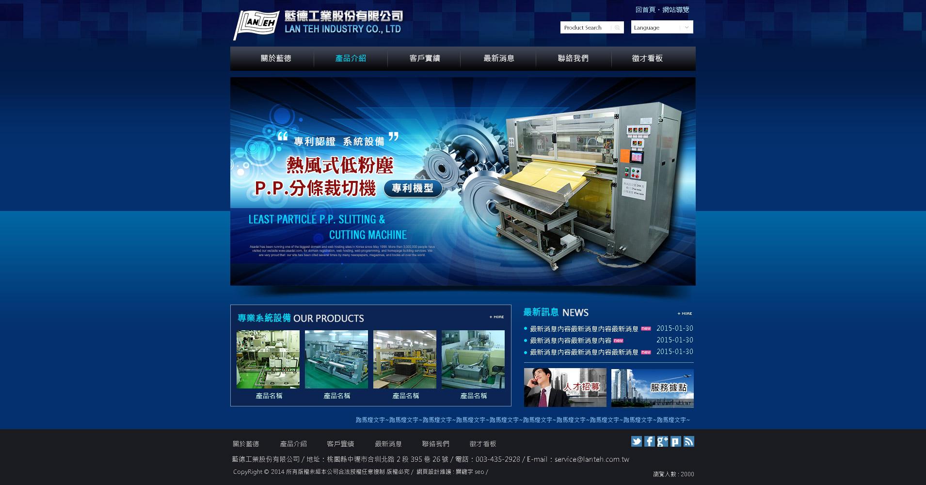 兰德工业网页设计图片