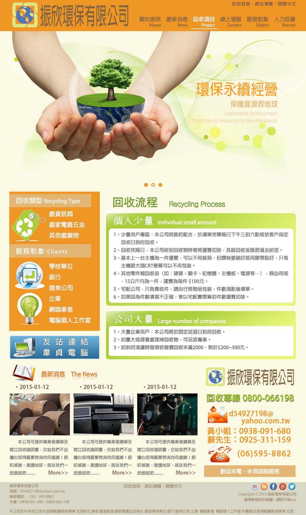 振欣環保網頁設計