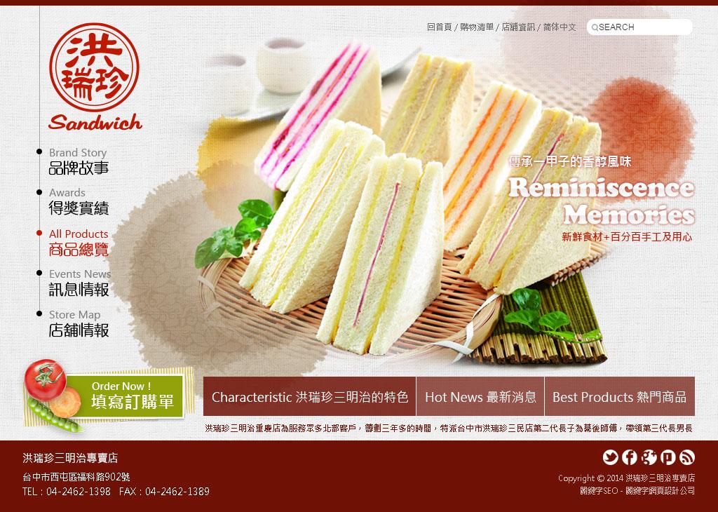 洪瑞珍三明治網頁設計