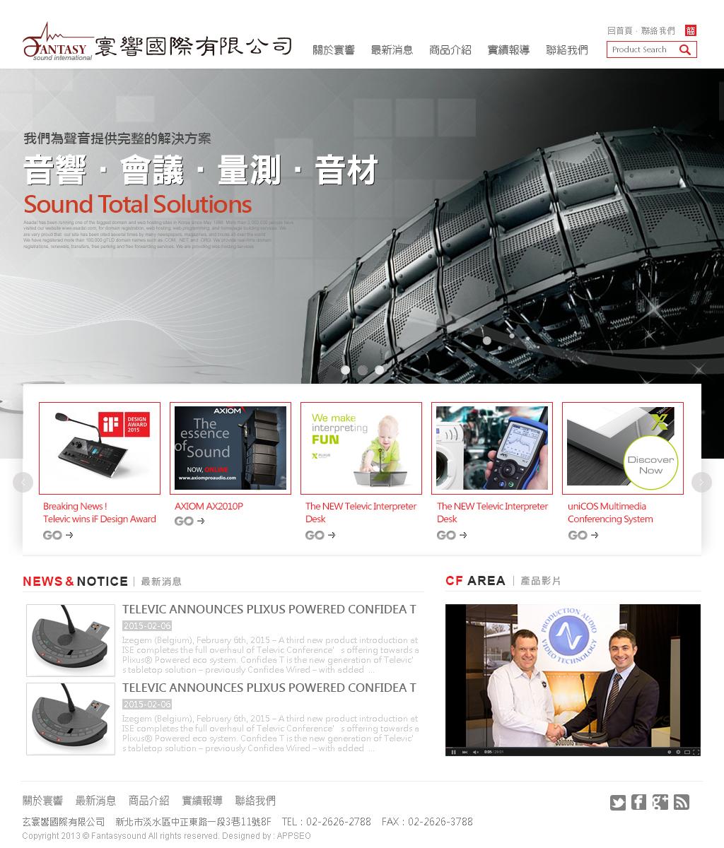寰響國際有限公司-台中網 頁設 計蘋果-網頁設計+關鍵字保證第一頁29999元