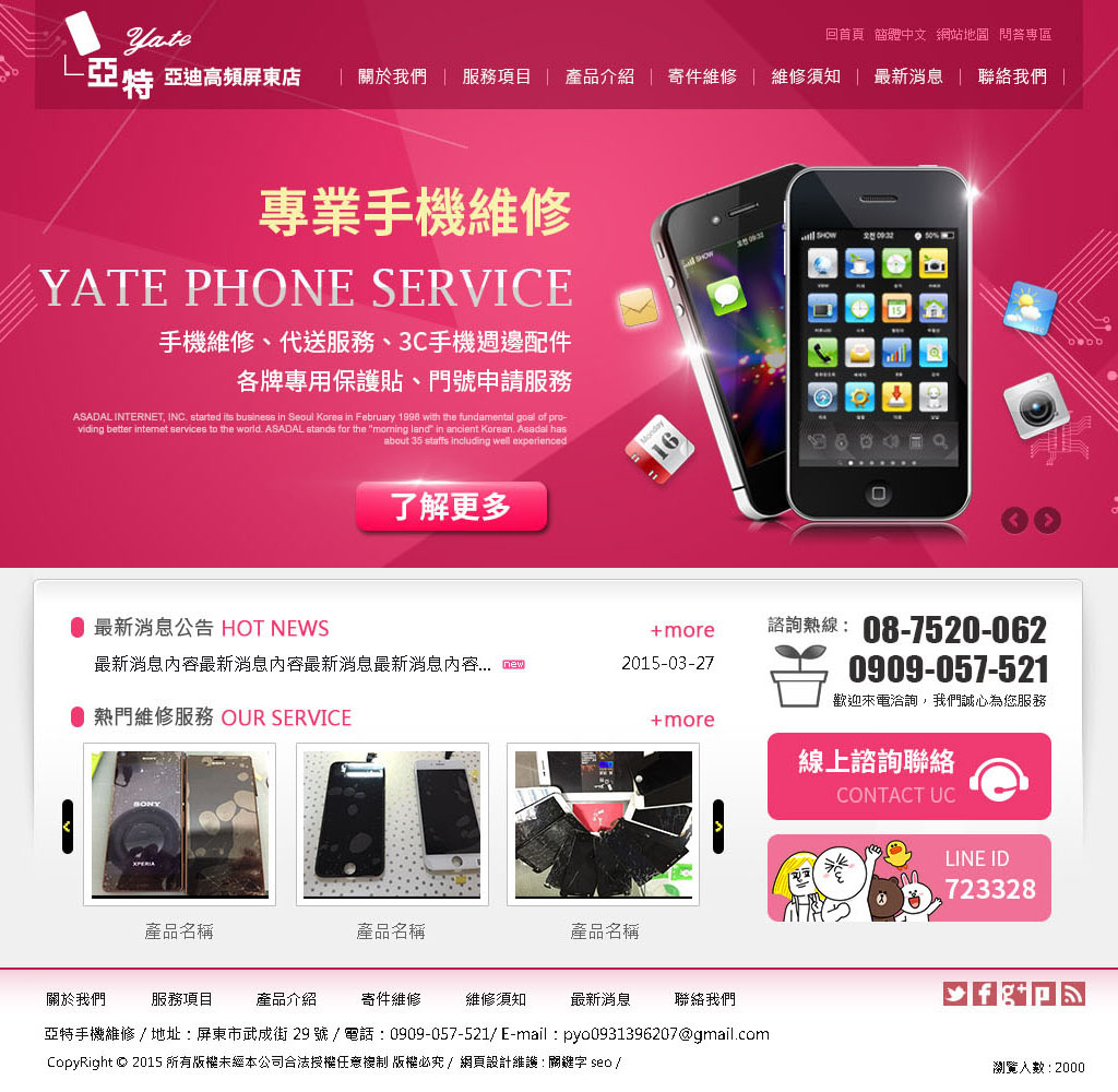 亞特手機網頁設計