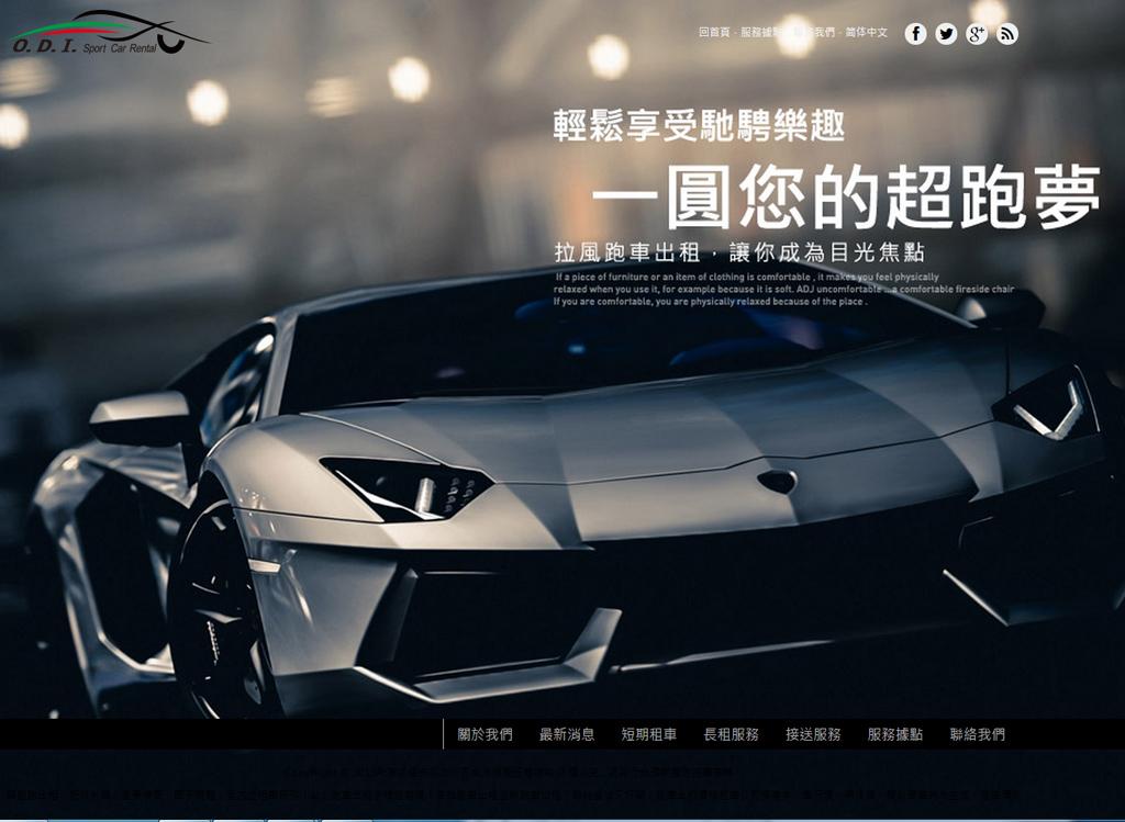 歐德義跑車出租網頁設計