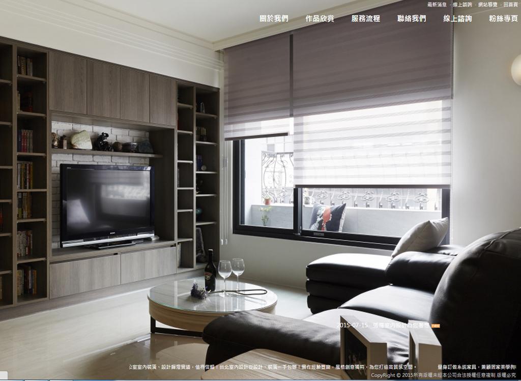張羅室內設計網頁設計