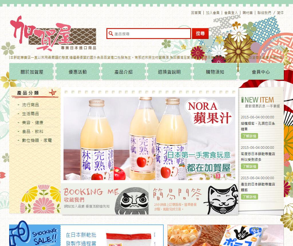 加賀屋日本餅乾網頁設計