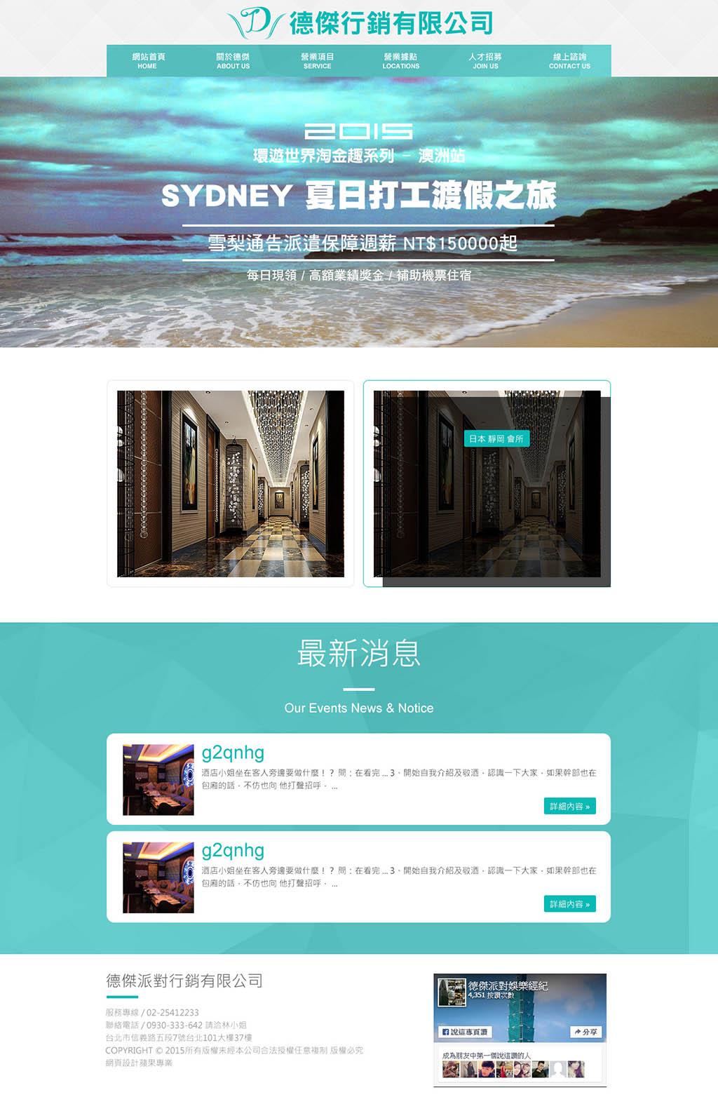 台北101德傑娛樂經濟團隊網頁設計