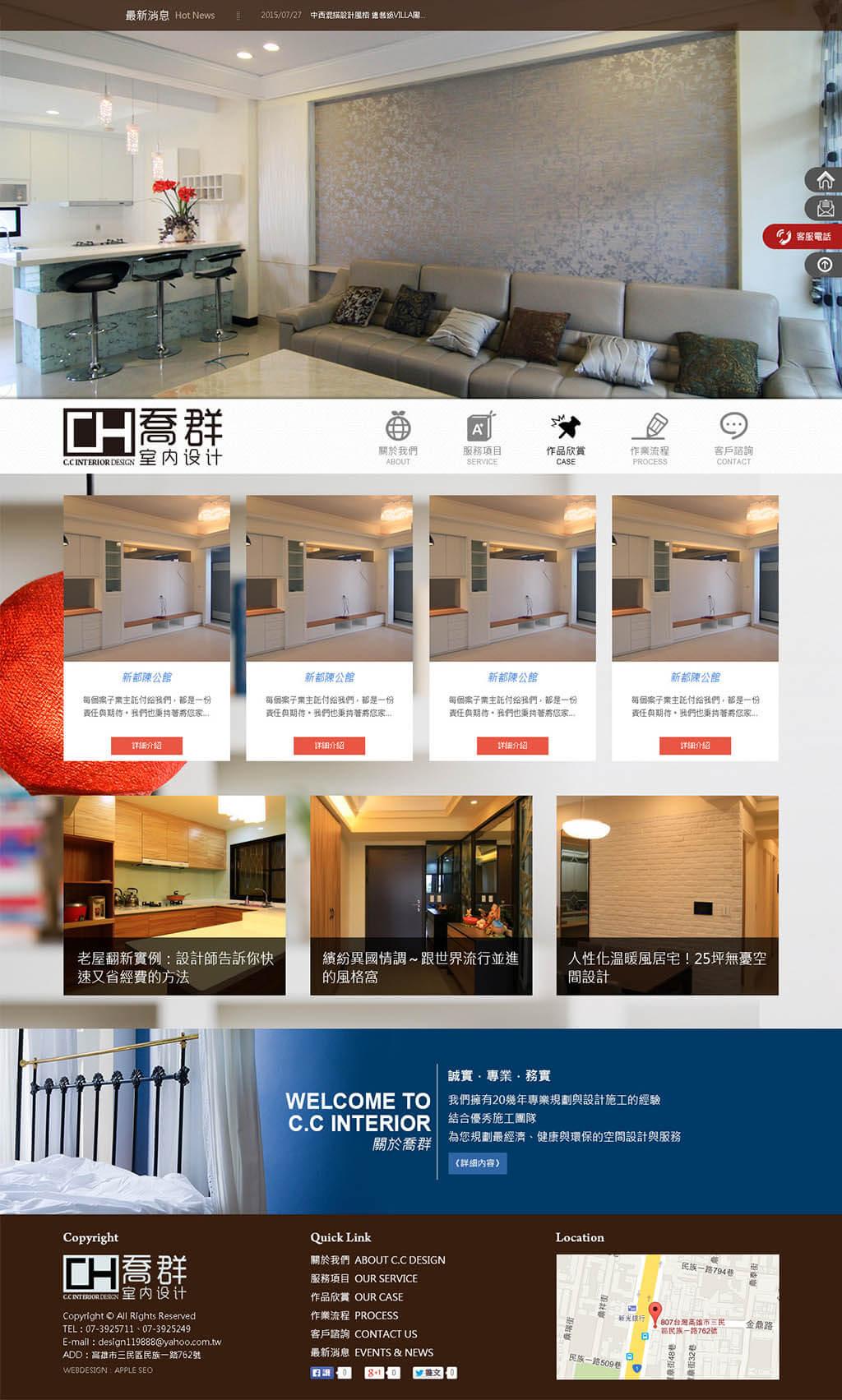 喬群室內設計網頁設計
