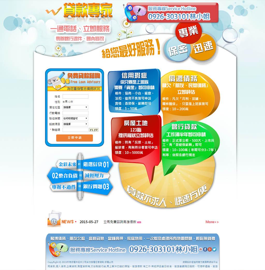 高雄貸款公司網頁設計-台中網 頁設 計蘋果-網頁設計+關鍵字保證第一頁29999元