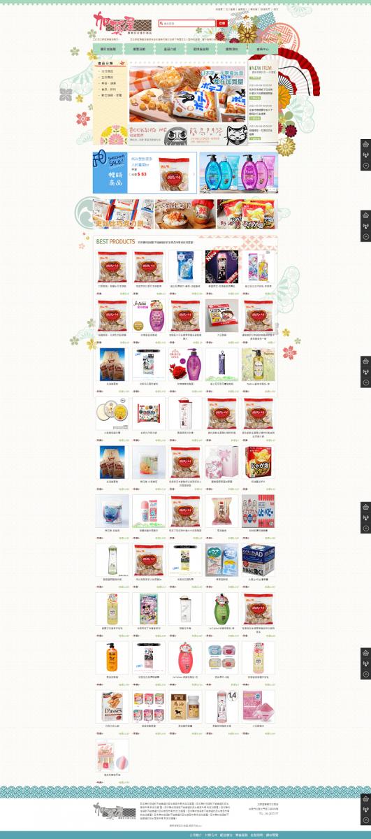 2014新款秋开衫韩版加贺屋日本饼乾网页设计-台南网页设计| 苹果关键字优惠每日94元2014-vespa-價格