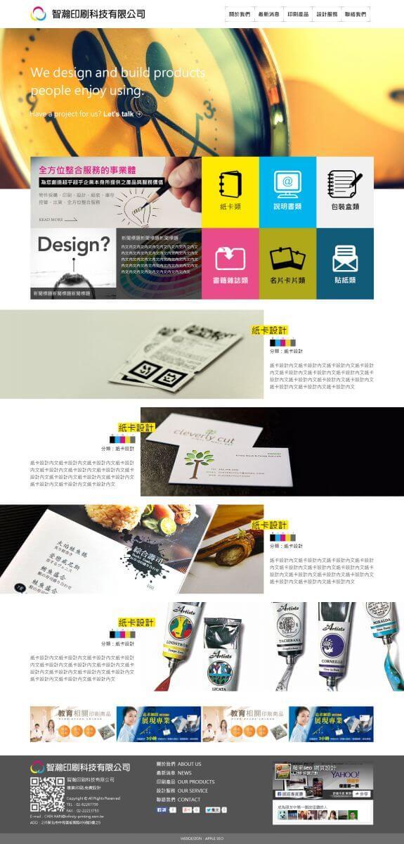 智瀚印刷科技有限公司網頁設計