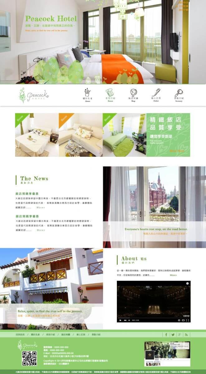 孔雀大旅社網頁設計