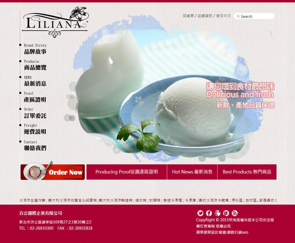 百合國際企業有限公司網頁設計
