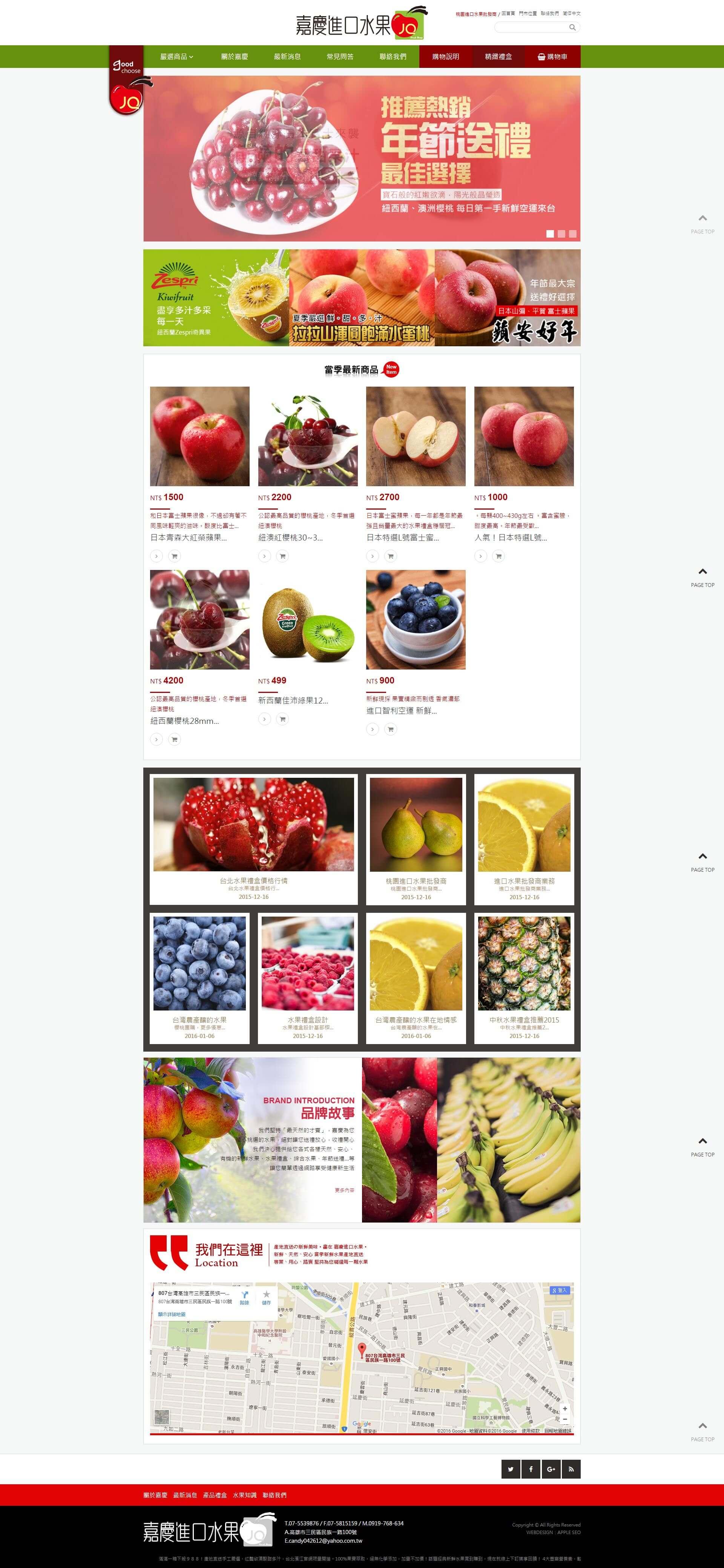嘉慶進口水果網頁設計