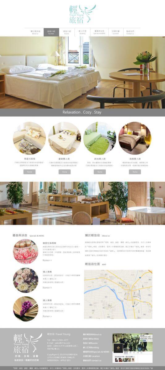 輕旅宿網頁設計